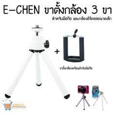 99BAHT E-CHEN ขาตั้งกล้อง 3 ขา สำหรับมือถือ และกล้องดิจิตอลขนาดเล็ก