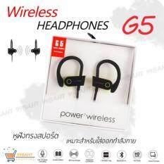 โปรโมชั่น 99Baht หูฟังบลูทูธทรงสปอร์ตแบบเกี่ยวหู รุ่นG5 เหมาะสำหรับใส่ออกกำลังกาย 99Baht