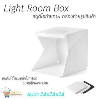 99BAHT กล่องไฟถ่ายรูป Light Room ขนาด 24x24x24