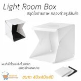 ขาย 99Baht กล่องไฟถ่ายรูป Light Room ขนาด 40X40X40 มีกระเป๋าใส่กล่อง ออนไลน์ กรุงเทพมหานคร