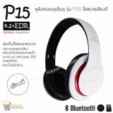 โปรโมชั่น 99Baht หูฟังครอบหูเต็มหู รุ่นP15 ใส่สบายเสียงดี ใน กรุงเทพมหานคร
