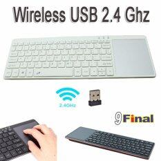 9FINAL B020WRS คีย์บอร์ด ไร้สาย พร้อมทัชแพด USB 2.4 Ghz บาง Ultra thin , Ultra Slim 2.4 Ghz Wireless Aluminum Keyboard with Touchpad for Notebook Desktop (White)(White)