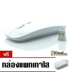 ราคา 9Final เม้าส์ไร้สาย Super Slim Wireless Mouse For Pc Laptop And Android Tv Box White ใหม่