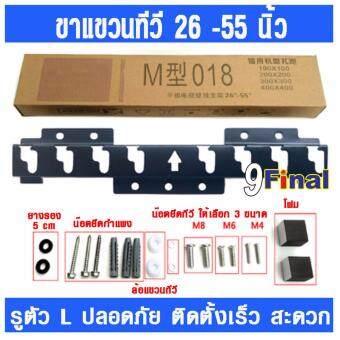 9FINAL ขาแขวนทีวี M018 (1.5 mm) รองรับจอทีวี 32\-55\ Flat Panel LCD LED TV Wall Mount ( Fix )ปรับไม่ได้