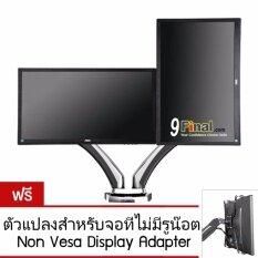 ราคา 9Final Nbf180 Gas Strut Dual Screen Desktop Flexi Mount ขาตั้งจอ Led ขายึดจอ Lcd Monitor แบบ 2 จอ พร้อม Usb Audio แถมฟรี Nb Fp 10 ชุดติดตั้งจอ สำหรับจอที่ไม่มีรูด้านหลัง Universal Adapter For Non Vesa Monitor เป็นต้นฉบับ