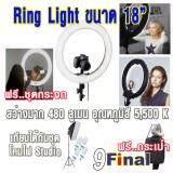 ขาย 9Final Rl18 ชุดไฟสตูดิโอ Led แบบ Ring Light ขนาด 18 ความสว่าง 4 500 ลูเมน แสง 5 500K ปรับ Dimmer ได้ ฟรี ขาตั้ง 2 เมตร ราคาถูกที่สุด