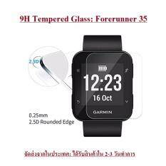 กระจก กันรอย 9H Tempered Glass Screen Protector for Garmin forerunner 35