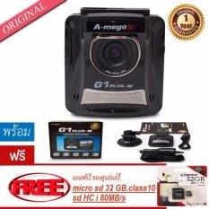๋A-MEGO กล้องติดรถยนต์ชัดมาก G1PLUS-W FULL HD 1080P CAR CAMERA SONY SENSOR พร้อมอุปกรณ์ครบชุดแถมฟรี MICRO SD 32 GB CLASS 10  KINGSTON แท้