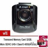 ขาย A Mego กล้องติดรถยนต์ G3 Pro Full Hd 1080P Lans 170องศา F 1 6 Wdr สีดำ พรี Transcend Memory Microsdhc 32Gb Class 10 Speed 60Mb S 400X พรีเมี่ยม Thailand ถูก