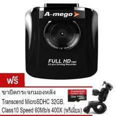 A-mego กล้องติดรถยนต์ รุ่นG3Pro Full HD 1080P F/1.6 WDR 170องศา (สีดำ) แถมฟรี Transcend MicroSDHC Class10 32GB.400X 60MB/s+ขายึดกระจกมองหลัง+ขายึดกระจกแบบสูญญากาศ