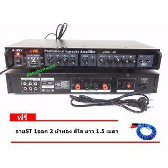 A-ONEเครื่องขยายเสียง AC/DC 250วัตต์ เล่นUSB MP3 SDCARD รุ่น A-ONE1000 ฟรี สาย ST 1ออก2 หัวทองสีใส ยาว1.5เมตร