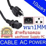 ราคา Ac สายไฟ Power Cable Male Female ขนาด 3X1Mm สายใหญ่ 10M ใหม่ล่าสุด