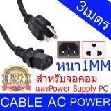 Ac สายไฟ Power Cable Male Female ขนาด 3X1Mm สายใหญ่ 3M นนทบุรี
