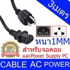 ราคา Ac สายไฟ Power Cable Male Female ขนาด 3X1Mm สายใหญ่ 3M Bb Shop เป็นต้นฉบับ