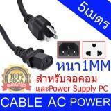 ทบทวน ที่สุด Ac สายไฟ Power Cable Male Female ขนาด 3X1Mm สายใหญ่ 5M