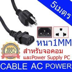 ขาย Ac สายไฟ Power Cable Male Female ขนาด 3X1Mm สายใหญ่ 5M ราคาถูกที่สุด
