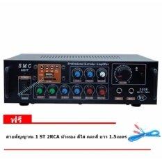 ซื้อ Smc เครื่องขยายเสียง Ac Dc 250วัตต์ เล่นUsb Mp3 Sdcard รุ่น 2207F ฟรีสายสัญญาณ 1 St 2Rca หัวทอง สีใส คละสี ยาว 1 5เมตร ใน กรุงเทพมหานคร