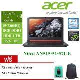 ราคา Acer Nitro 5 An515 51 57Ce Core I5 7300Hq 2 5G 8Gb 1Tb Geforce Gtx 1050 4Gb 15 6 Black Acer เป็นต้นฉบับ