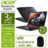 ซื้อ Acer Notebook An515 51 57Ce 15 6 Fhd I5 7300Hq Gtx1050 8Gb 1Tb 2Y Acer เป็นต้นฉบับ