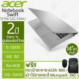 ซื้อ Acer Notebook Swift Sf314 52G 53Wu 14 Ips Fhd I5 7200U Mx150 Ssd 256Gb 8G 2Y Warranty Acer ถูก