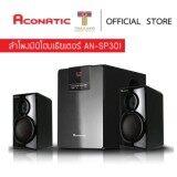 ราคา Aconatic ลำโพงมินิโฮมเธียเตอร์ An Sp301 Aconatic Thailand