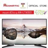 ราคา Aconatic Led Tv 43 นิิ้ว An Lt4301 เป็นต้นฉบับ Aconatic