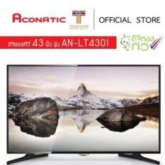 ขาย ซื้อ Aconatic Led Tv 43 นิิ้ว An Lt4301 ใน กรุงเทพมหานคร