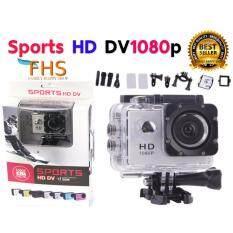 Action กล้องกันน้ำ HD DV 1080p Sports Camera รุ่น H.264   กล้องบันทึกวีดิโอสำหรับแนวสปอร์ต