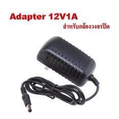 โปรโมชั่น Adapter 12V 1A สำหรับกล้องวงจรปิด ทุกรุ่น ทุกยี่ห้อ ใน กรุงเทพมหานคร