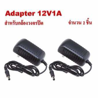Adapter 12V 1A สำหรับกล้องวงจรปิด ทุกรุ่น ทุกยี่ห้อ-