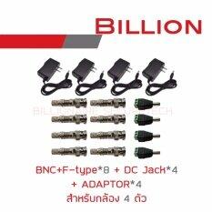 เซ็ต ADAPTOR 4 ตัว + BNC+F-type 8 ตัว + DC Jack 4 ตัว (สำหรับติดตั้งกล้องวงจรปิด 4 ตัว)