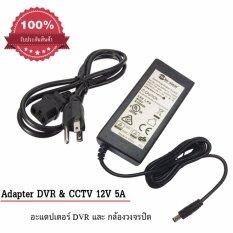 Adaptor Dvr Cctv 12V 5000 Ma Switching Type อะแดปเตอร์ Dvr และ กล้องวงจรปิด 12V 5A ใหม่ล่าสุด
