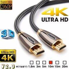 ขาย Adilink สาย Hdmi เวอร์ชั่น 2 รองรับ 4K 3D High Speed ใช้ได้กับ โทรทัศน์ คอมพิวเตอร์ และ อุปกรณ์ทุกอย่างที่มีช่อง Hdmi Cable V2 10 เมตร ออนไลน์ ใน กรุงเทพมหานคร