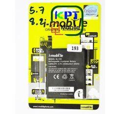 ราคา แบตเตอรี่ ไอโมบาย Iq5 7 Bl 193 I Mobile