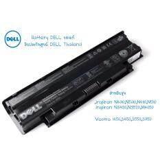 ซื้อ แบตเตอรี่ Dell Battery Dell Inspiron N4110 N5110 ของแท้ ประกันศูนย์ Dell Thailand ราคาไม่แพง ออนไลน์ ถูก