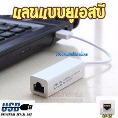 ส่วนลด แลนแบบยูเอสบี Usb 2 Ethernet Adapter