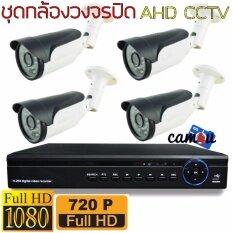 CCTV AHD KIT ชุดกล้องวงจรปิด 4 กล้อง HD AHD KIT 1.3 Mp (White)