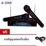 ราคา ไมโครโฟนไร้สาย ไมค์ลอยคู่ Wireless Microphone รุ่น A One Ry 2002 ฟรีสายสัญญาณเสียง None ใหม่