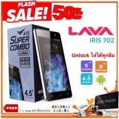 ขาย มือถือ Ais Lava Iris 702 จอ 4 5 Unlock ใช้ได้ทุกเครือข่าย สีดำ ใช้ได้ 2 Sim มือถือราคาถูก By Zine Phone สั่งปุ๊ป แพคปั๊บ ใส่ใจคุณภาพ ถูก ใน Thailand