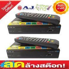 ขาย ซื้อ Aj Dvb 93 กล่องดิจิตอลทีวี Set Top Box แพ็ค 2 กล่อง กรุงเทพมหานคร