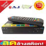 ราคา Aj Dvb 93 กล่องดิจิตอลทีวี Set Top Box