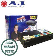 ขาย Aj กล่องรับสัญญาณดิจิตอลทีวี Dvbt2 รุ่น Dvb 93 เป็นต้นฉบับ
