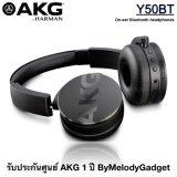 ราคา Akg Y50Bt On Ear Bluetooth Headphones รับประกันศูนย์ Akg 1 ปี By Melodygadget Akg ออนไลน์