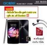 ราคา Alcatel Idol 4 Full Hd 5 2 3 16Gb Dark Grey ฟรี ซิมโบนัส 3 600บาท หูฟัง Jbl แท้ เป็นต้นฉบับ