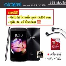 """Alcatel Idol 4 Full HD 5.2"""" 3/16GB Dark Grey ฟรี!! ซิมโบนัส 3,600บาท + หูฟัง JBL แท้"""