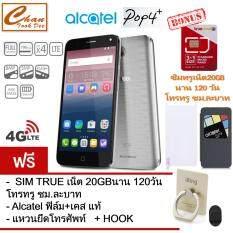 ALCATEL POP4 PLUS จอ HD 5.5 นิ้ว RAM1.5GB/ROM16GB ประกันศูนย์ไทย (DRAY GREY) ฟรี  Flip Case แท้ + ฟิล์ม แท้ + แหวนยึดโทรศัพท์ พร้อม HOOK +  ซิมทรูเน็ต20GB  นาน 120 วัน โทรทรู ชม.ละบาท