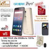 Alcatel Pop4 Plus จอ Hd 5 5 นิ้ว Ram1 5Gb Rom16Gb ประกันศูนย์ไทย Gold ฟรี Flip Case แท้ ฟิล์ม แท้ แหวนยึดโทรศัพท์ พร้อม Hook ซิมทรูเน็ต20Gb นาน 120 วัน โทรทรู ชม ละบาท Alcatel ถูก ใน กรุงเทพมหานคร