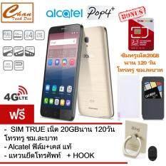 ขาย Alcatel Pop4 Plus จอ Hd 5 5 นิ้ว Ram1 5Gb Rom16Gb ประกันศูนย์ไทย Gold ฟรี Flip Case แท้ ฟิล์ม แท้ แหวนยึดโทรศัพท์ พร้อม Hook ซิมทรูเน็ต20Gb นาน 120 วัน โทรทรู ชม ละบาท Alcatel ออนไลน์