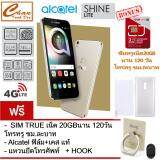 ขาย Alcatel Shine Lite สแกนลายนิ้วมือ ตัวเครื่องเป็นกระจกและโลหะ จอ Hd 5 นิ้ว 4Glte ประกันศูนย์ไทย Gold ฟรี Case แท้ ฟิล์ม แท้ แหวนยึดโทรศัพท์ พร้อม Hook ซิมทรูเน็ต20Gb นาน 120 วัน โทรทรู ชม ละบาท