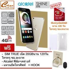 ขาย Alcatel Shine Lite สแกนลายนิ้วมือ ตัวเครื่องเป็นกระจกและโลหะ จอ Hd 5 นิ้ว 4Glte ประกันศูนย์ไทย Gold ฟรี Case แท้ ฟิล์ม แท้ แหวนยึดโทรศัพท์ พร้อม Hook ซิมทรูเน็ต20Gb นาน 120 วัน โทรทรู ชม ละบาท ใน กรุงเทพมหานคร